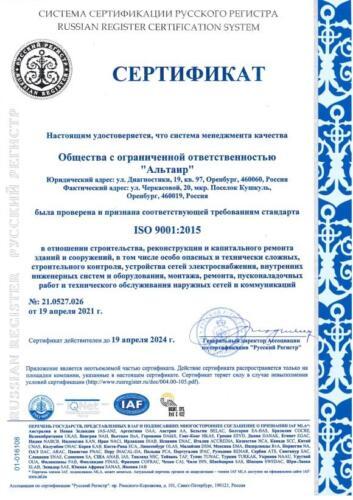 Русский сертификат